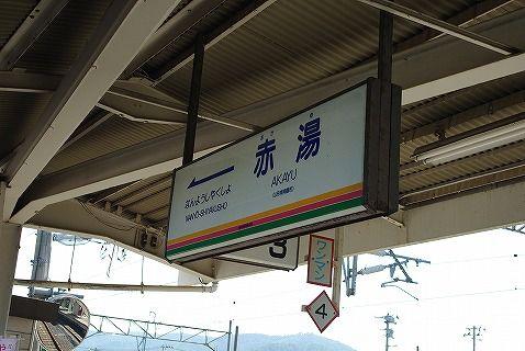 JR東日本パス山形03