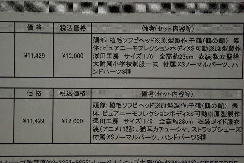 アゾンDM20117月最終号32