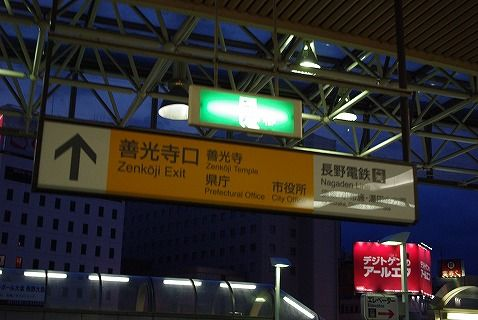 JR東日本パス5 44