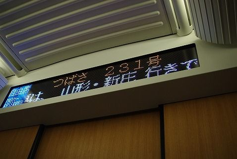 JR東日本パス山形01b