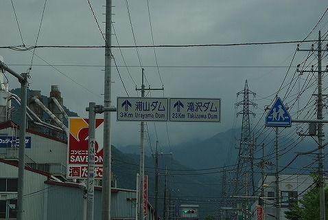 秩父と浦山ダム17