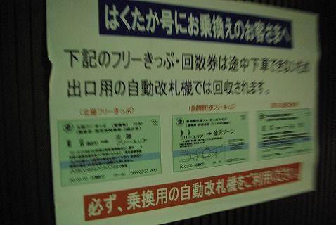 JR東日本パス5 03