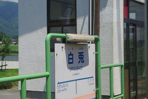 JR東日本パス荒砥駅15
