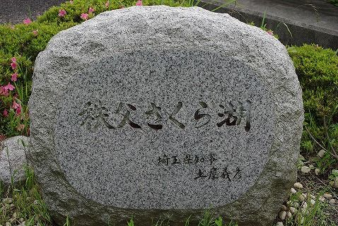 秩父と浦山ダム48