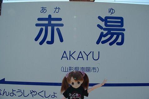 JR東日本パス山形08