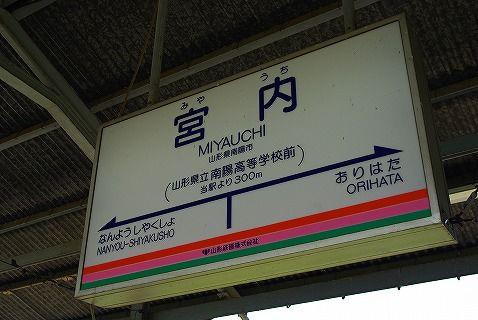 JR東日本パス宮内01