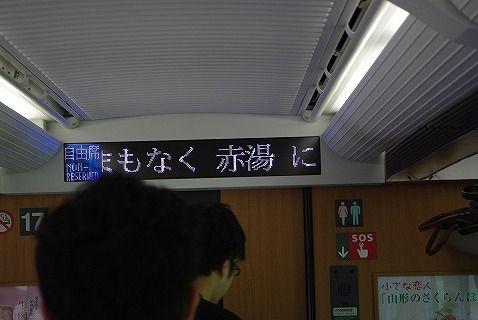 JR東日本パス山形01d