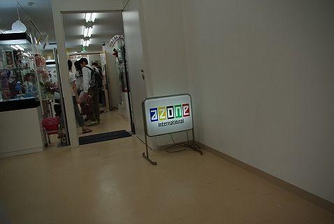 1号店アゾン12