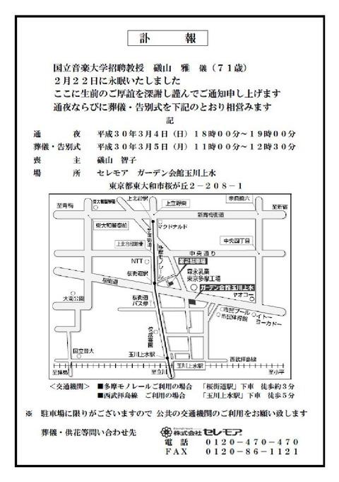 isoyama0001
