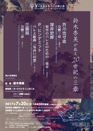 concert20170730_1_a