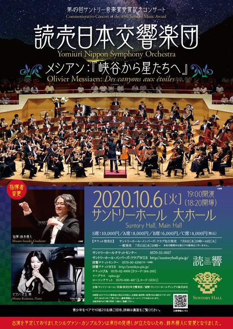 20201006_SuntoryMusic Award
