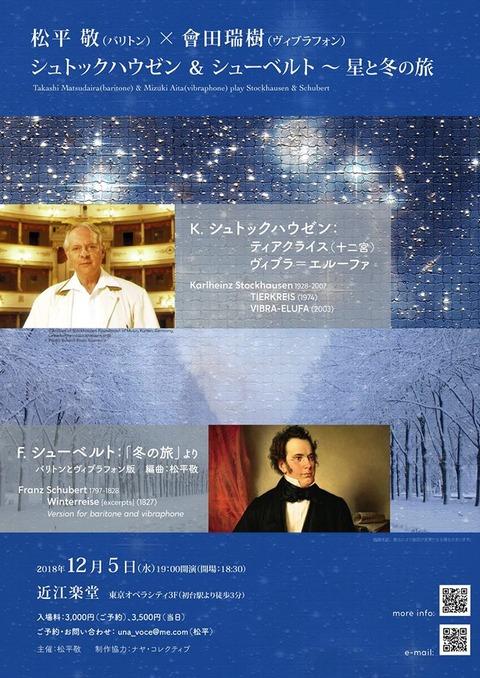 松平會田冬の旅チラシ