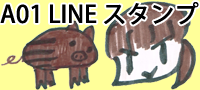 A01LINEスタンプ