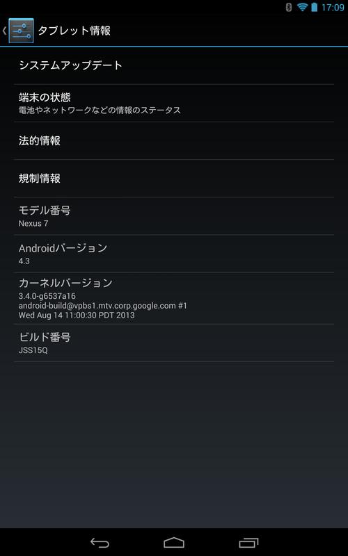 Screenshot_2013-08-23-17-09-26