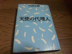 yamada5