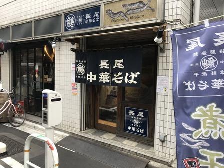 長尾中華そば神田店