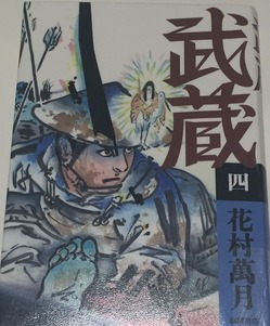 武蔵(四)