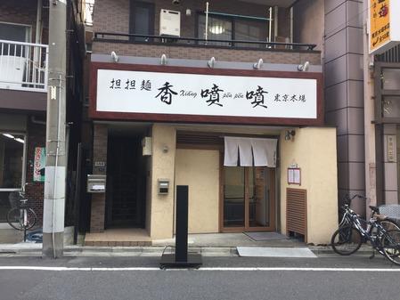 香噴噴 東京木場