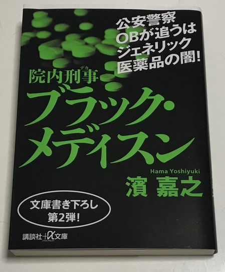 院内刑事〜ブラック・メディスン〜