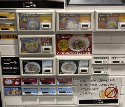 つけ麺 一燈 新宿店
