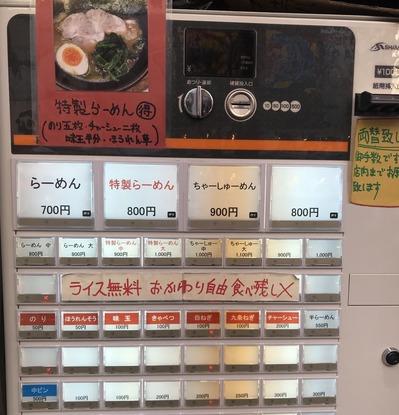 谷瀬家さんの券売機