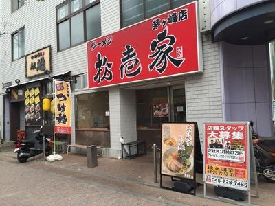 松壱家茅ヶ崎店