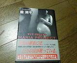 マリアプロジェクト
