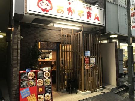 赤ずきん蒲田店