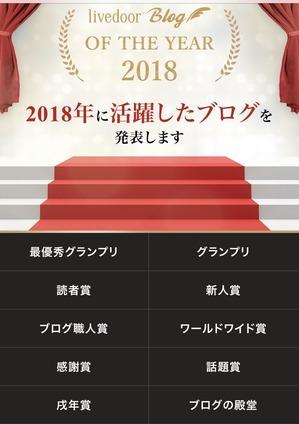 2018年ライブドアブログ大賞