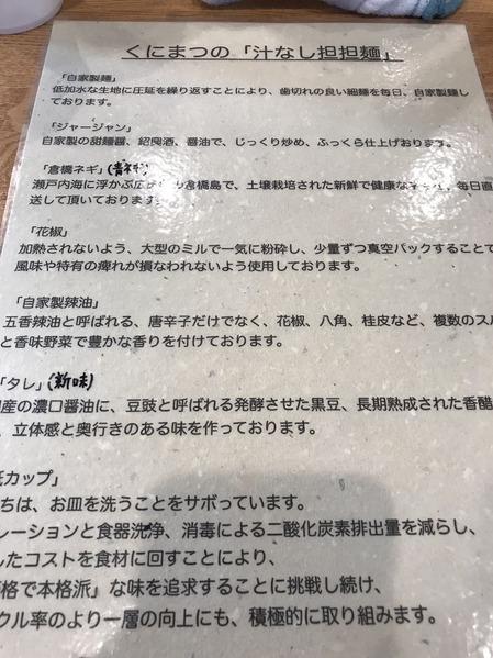 汁なし担担麺 くにまつ 神保町店