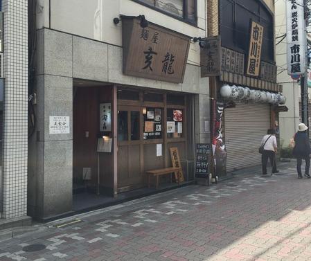 麺屋 亥龍