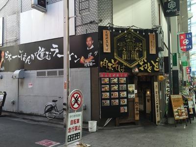 おとど高円寺店