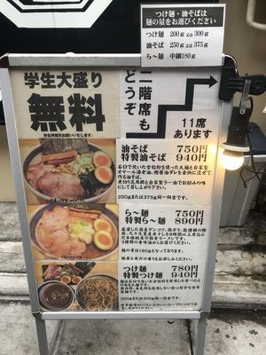 麺屋あらき�