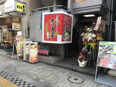 志田家蒲田店