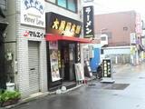 大黒屋本舗千葉中央店