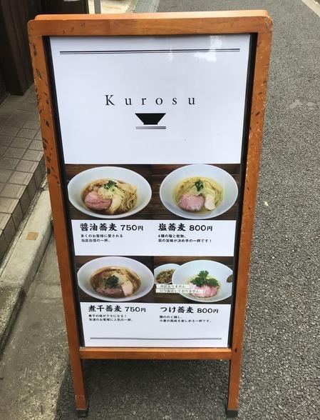神保町 黒須
