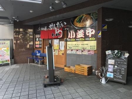 せんだい横浜駅西口店