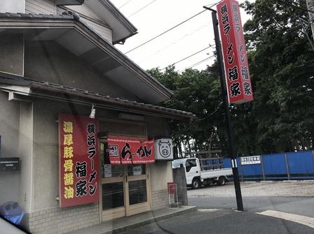 横浜ラーメン 福家
