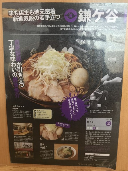 麺 大仏2