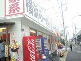 武蔵家東船橋店②