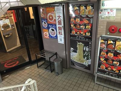 歌舞伎町店