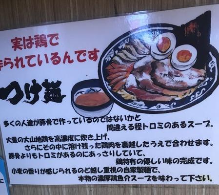 つけ麺ポップ