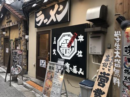 麺屋あらき