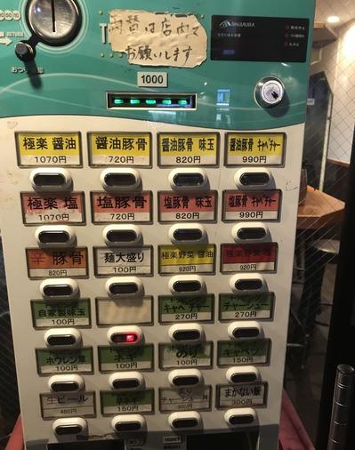 極楽家券売機