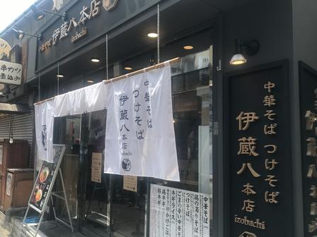 伊蔵八本店