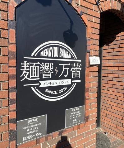 麺響 万蕾(メンキョウバンライ)松戸市稔台