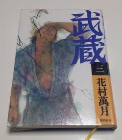 武蔵(三)