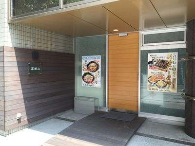 桃山そば六本木店
