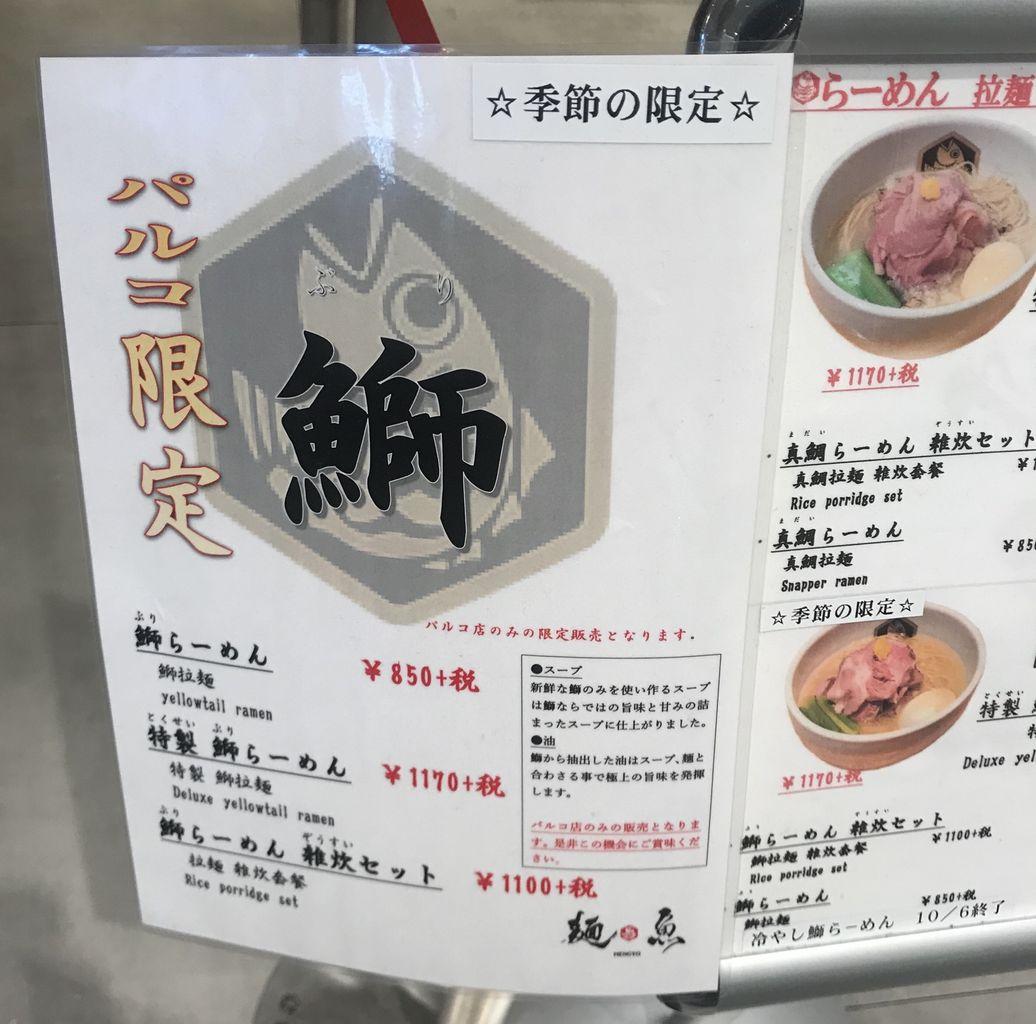 錦糸 町 パルコ ランチ