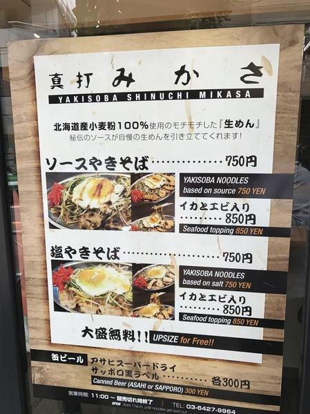 真打みかさ渋谷店